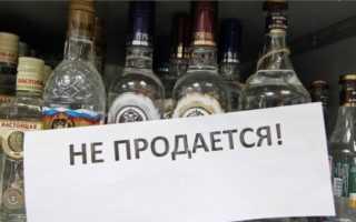 Во сколько в туле продается алкоголь сегодня