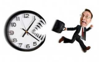 Опоздание менее 4 часов