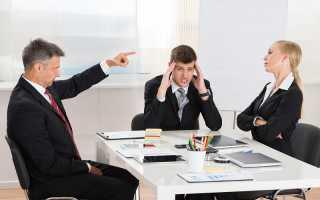 Что делать при возникновении конфликта на работе?