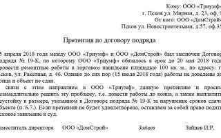Претензия по договору на выполнение конкретных работ