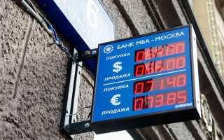 В каких банках можно поменять 500 евро на мелкие купюры
