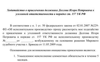 Детально о процедуре привлечения к уголовной ответственности за неуплату алиментов
