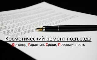 Договор на ремонт подъезда образец