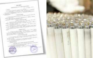Договор на утилизацию люминесцентных ламп