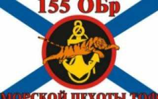155 бригада морской пехоты адрес