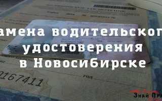 Где можно поменять права в новосибирске адреса