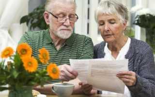 Пониженное пенсионное право
