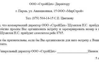 Письмо учредителю о выделении денежных средств на зарплату