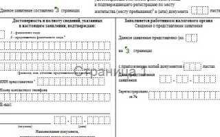 Как получить ИНН гражданке Украины на территории РФ?
