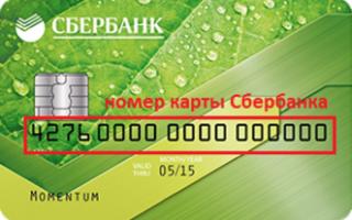 Какое количество цифр должно быть на банковской карте