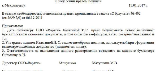 Приказ на право подписи первичных документов