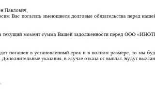 Письмо-заявление о выплате задолженности