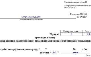 Модель положений о решении трудовых отношений на форме Т-8