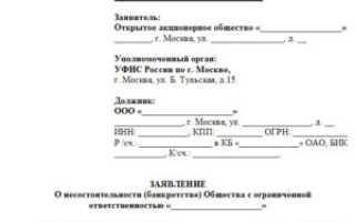 "ООО ""Банкротство"""