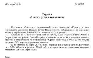 Справка из банка о внесении денежных средств в уставной капитал