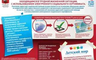 Товары москвичам телефон администрации
