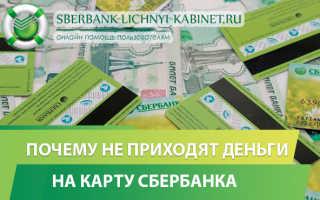 Почему сбербанк задерживает перевод денег на карту