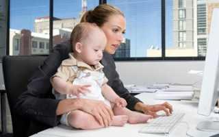 Как уволиться в отпуске? Надо ли отрабатывать при увольнении по уходу за ребёнком до 14 лет?