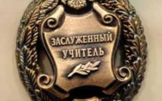 Положена ли доплата за звание Почетный работник народного образования РФ?