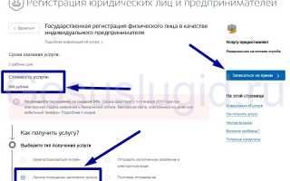 Как подать заявление на УСН одновременно с регистрацией ИП через Госуслуги?