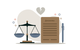 Какие документы необходимо подготовить для развода