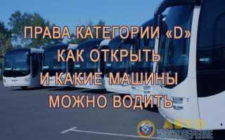 Где можно открыть категорию д на автобус