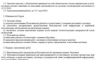 Работа по мандатному договору без трудовой книжки