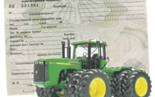 Как снять с учета трактор в гостехнадзоре