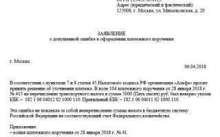 Письмо об уточнении платежа в ифнс по ндфл