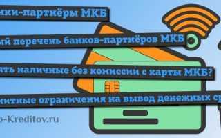 В каких банкоматах можно снять деньги мкб банка