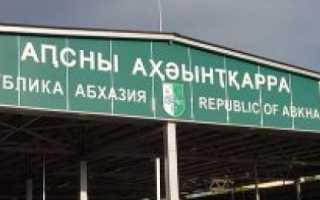 Стоимость растаможки автомобиля в россии из абхазии