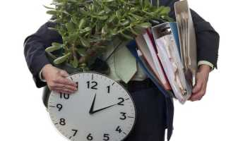 Как правильно оформить заявление на увольнение пенсионера без отработки 2 х недель?