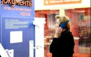Мфц москвы принимающие документы по московской области