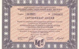 Акции московская недвижимость стоимость в 2017