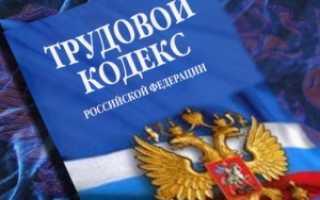 Является ли действие работодателя нарушением ТК РФ?