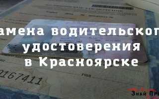 Красноярск замена прав