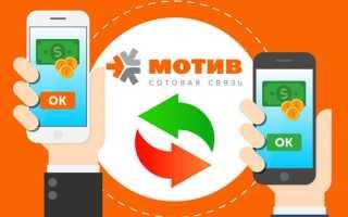 Как положить деньги на телефон с телефона мотив