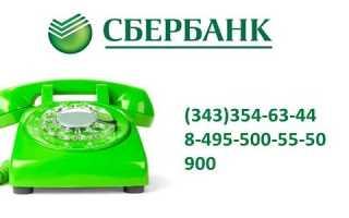 Сбербанк телефон отдел по работе с просроченной задолженностью телефон