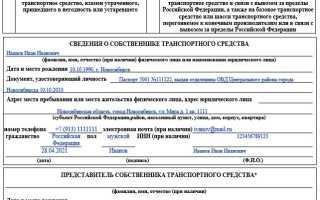 Заявление на регистрацию транспортного средства в ГИБДД 2021 г