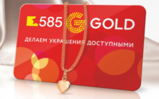 Как оплачивать бонусами в 585 магазине